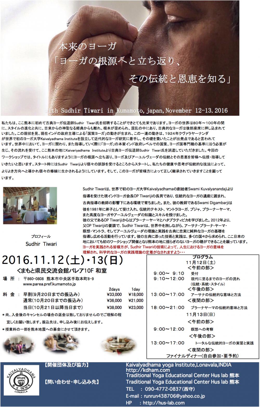 「ヨーガの根源へと立ち返り、その伝統と恩恵を知る」with Sudhir Tiwari in Kumamoto ,JAPAN ,11th-13th November 2016