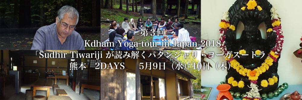 第3回  Kdhama Japan Yoga tour in Japan 2018 「Sudhir Tiwariji が読み解くパタンジャリ・ヨーガスートラ」