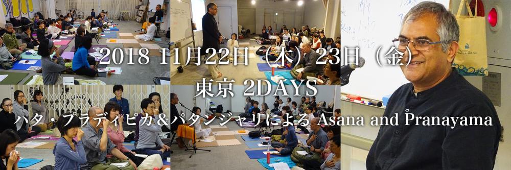 「ハタ・プラディピカ&パタンジャリによる Asana and Pranayama 」東京 2DAYS    11月22日(木)23日(金)